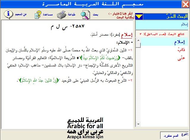 معجم اللغة العربية النعاصرة